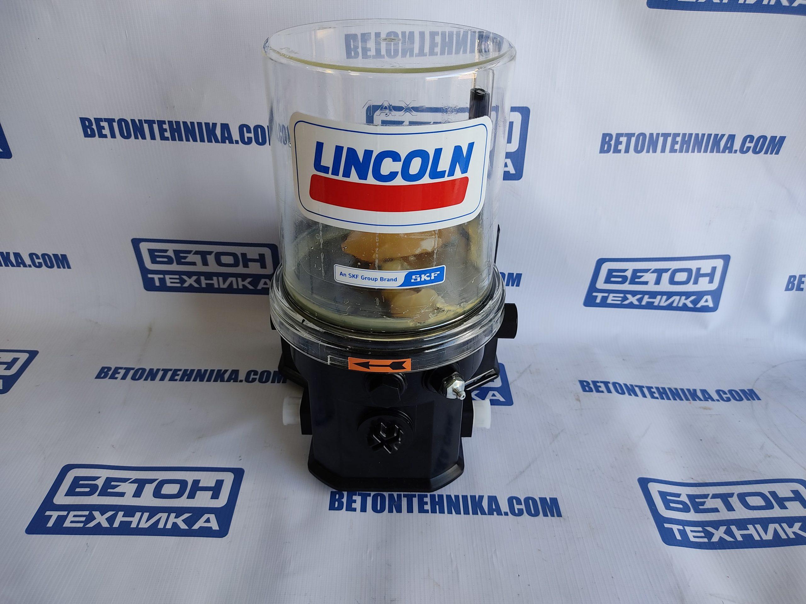 Централизованная система смазки Lincoln в сборе
